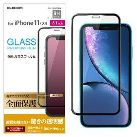 エレコム ELECOM iPhone 11 6.1インチ対応 フルカバーガラスフィルム 0.33mm ブラック PM-A19CFLGGRBK