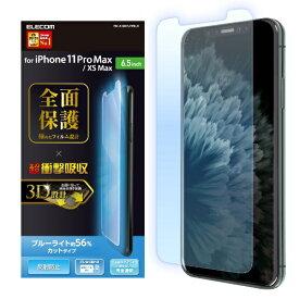 エレコム ELECOM iPhone 11 Pro Max 6.5インチ対応 フルカバーフィルム 衝撃吸収 ブルーライトカット 防指紋 反射防止 透明 PM-A19DFLFPBLR