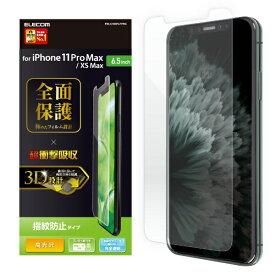 エレコム ELECOM iPhone 11 Pro Max 6.5インチ対応 フルカバーフィルム 衝撃吸収 防指紋 高光沢 透明 PM-A19DFLFPRG