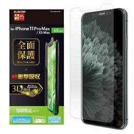 エレコム ELECOM iPhone 11 Pro Max 6.5インチ対応 フルカバーフィルム 衝撃吸収 防指紋 反射防止 透明 PM-A19DFLFPRN
