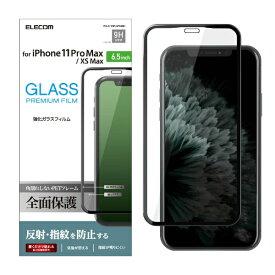 エレコム ELECOM iPhone 11 Pro Max 6.5インチ対応 フルカバーガラスフィルム フレーム付 反射防止 ブラック PM-A19DFLGFMRBK