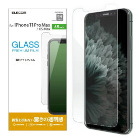 エレコム ELECOM iPhone 11 Pro Max 6.5インチ対応 ガラスフィルム 0.33mm PM-A19DFLGG