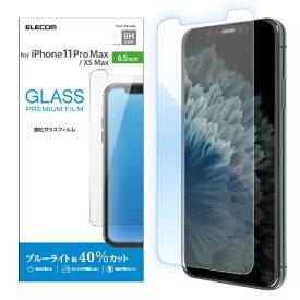 エレコム ELECOM iPhone 11 Pro Max 6.5インチ対応 ガラスフィルム 0.33mm ブルーライトカット PM-A19DFLGGBL