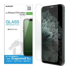 エレコム ELECOM iPhone 11 Pro Max 6.5インチ対応 ガラスフィルム ドラゴントレイル PM-A19DFLGGDT