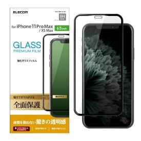 エレコム ELECOM iPhone 11 Pro Max 6.5インチ対応 フルカバーガラスフィルム 0.33mm ブラック PM-A19DFLGGRBK