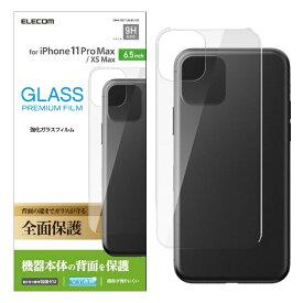 エレコム ELECOM iPhone 11 Pro Max 6.5インチ対応 背面フルカバーガラスフィルム クリア PM-A19DFLGGRUCR