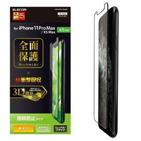 エレコム ELECOM iPhone 11 Pro Max 6.5インチ対応 フルカバーフィルム 衝撃吸収 防指紋 高光沢 ブラック PM-A19DFLPGRBK