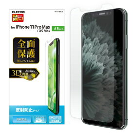エレコム ELECOM iPhone 11 Pro Max 6.5インチ対応 フルカバーフィルム 反射防止 透明 PM-A19DFLR