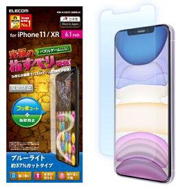 エレコム ELECOM iPhone 11 6.1インチ対応 液晶保護フィルム ゲーム用 スムースタッチ ブルーライトカット 反射防止 PM-A19CFLGMBLN