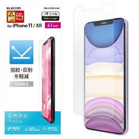 エレコム ELECOM iPhone 11 6.1インチ対応 液晶保護フィルム 反射防止 PM-A19CFLAN