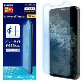 エレコム ELECOM iPhone 11 Pro 5.8インチ対応 液晶保護フィルム ブルーライトカット 反射防止 PM-A19BFLBLN