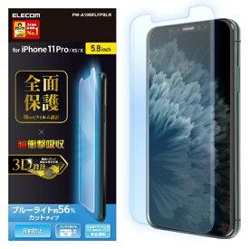 エレコム ELECOM iPhone 11 Pro 5.8インチ対応 フルカバーフィルム 衝撃吸収 ブルーライトカット 反射防止 PM-A19BFLFPBLR