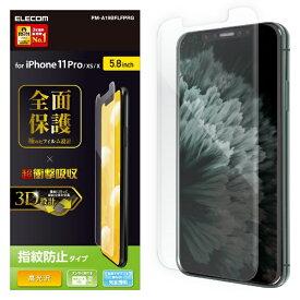 エレコム ELECOM iPhone 11 Pro 5.8インチ対応 フルカバーフィルム 衝撃吸収 防指紋 高光沢 透明 PM-A19BFLFPRG