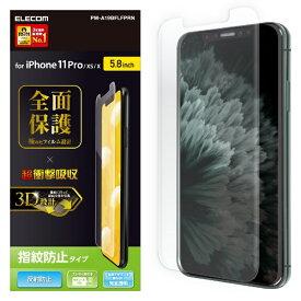 エレコム ELECOM iPhone 11 Pro 5.8インチ対応 フルカバーフィルム 衝撃吸収 防指紋 反射防止 透明 PM-A19BFLFPRN