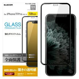 エレコム ELECOM iPhone 11 Pro 5.8インチ対応 フルカバーガラスフィルム フレーム付 ブラック PM-A19BFLGFRBK