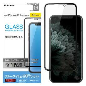 エレコム ELECOM iPhone 11 Pro 5.8インチ対応 フルカバーガラスフィルム フレーム付 ブルーライトカット ブラック PM-A19BFLGFRBLB