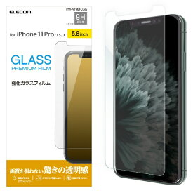 エレコム ELECOM iPhone 11 Pro 5.8インチ対応 ガラスフィルム 0.33mm PM-A19BFLGG