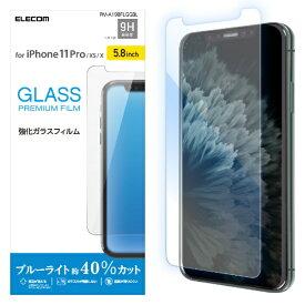 エレコム ELECOM iPhone 11 Pro 5.8インチ対応 ガラスフィルム 0.33mm ブルーライトカット PM-A19BFLGGBL