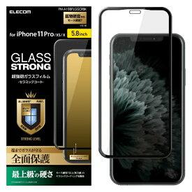 エレコム ELECOM iPhone 11 Pro 5.8インチ対応 フルカバーガラスフィルム セラミックコート ブラック PM-A19BFLGGCRBK