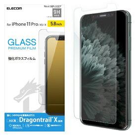 エレコム ELECOM iPhone 11 Pro 5.8インチ対応 ガラスフィルム ドラゴントレイル PM-A19BFLGGDT