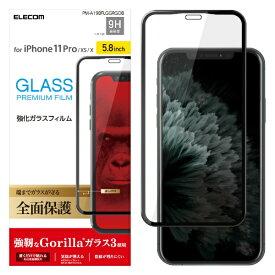 エレコム ELECOM iPhone 11 Pro 5.8インチ対応 フルカバーガラスフィルム ゴリラ ブラック PM-A19BFLGGRGOB