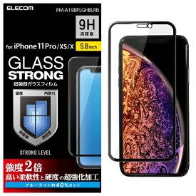 エレコム ELECOM iPhone 11 Pro 5.8インチ対応 フルカバーガラスフィルム 超強化 ブルーライトカット ブラック PM-A19BFLGHBLRB