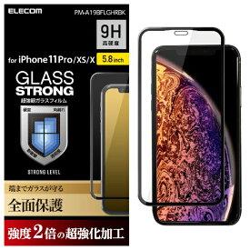 エレコム ELECOM iPhone 11 Pro 5.8インチ対応 フルカバーガラスフィルム 超強化 ブラック PM-A19BFLGHRBK