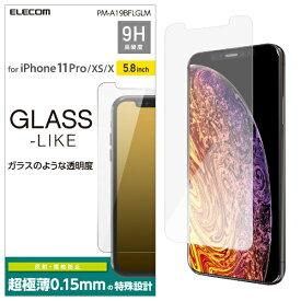 エレコム ELECOM iPhone 11 Pro 5.8インチ対応 ガラスライクフィルム 薄型 反射防止 PM-A19BFLGLM