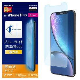エレコム ELECOM iPhone 11 6.1インチ対応 液晶保護フィルム ブルーライトカット 高光沢 PM-A19CFLBLGN