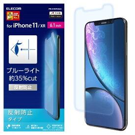 エレコム ELECOM iPhone 11 6.1インチ対応 液晶保護フィルム ブルーライトカット 反射防止 PM-A19CFLBLN