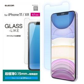 エレコム ELECOM iPhone 11 6.1インチ対応 ガラスライクフィルム 薄型 ブルーライトカット PM-A19CFLGLBL