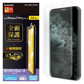 エレコム ELECOM iPhone 11 Pro 5.8インチ対応 フルカバーフィルム 衝撃吸収 スムースタッチ 防指紋 反射防止 透明 PM-A19BFLFPSRN