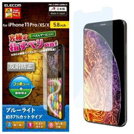 エレコム ELECOM iPhone 11 Pro 5.8インチ対応 液晶保護フィルム ゲーム用 スムースタッチ ブルーライトカット 反射防止 PM-A19BFLGMBLN