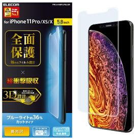 エレコム ELECOM iPhone 11 Pro 5.8インチ対応 フルカバーフィルム 衝撃吸収 ブルーライトカット 防指紋 高光沢 透明 PM-A19BFLPBLGR