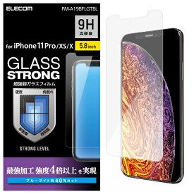 エレコム ELECOM iPhone 11 Pro 5.8インチ対応 ガラスフィルム 3次強化 ブルーライトカット PM-A19BFLGTBL