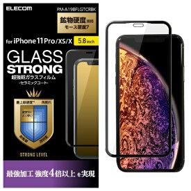エレコム ELECOM iPhone 11 Pro 5.8インチ対応 フルカバーガラスフィルム 3次強化 セラミックコート ブラック PM-A19BFLGTCRBK