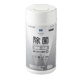 エレコム ELECOM ウェットティッシュ/除菌/ボトル/80枚 WC-AG80N[WCAG80N]