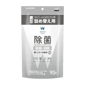 エレコム ELECOM ウェットティッシュ/除菌/詰替/90枚 WC-AG90SPN[WCAG90SPN]