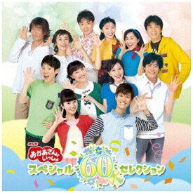 ポニーキャニオン PONY CANYON (キッズ)/ NHK「おかあさんといっしょ」スペシャル60セレクション【CD】