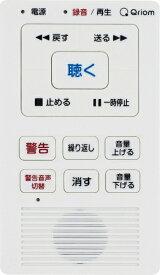 ヤマゼン YAMAZEN 自動電話通話録音機 まも録 YDR-100AT ホワイト