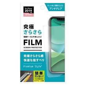 PGA iPhone 11 6.1インチ 用 治具付き 液晶保護フィルム 究極さらさら PG-19BTA02
