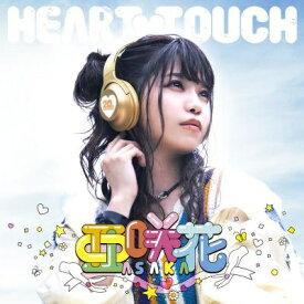 インディーズ 亜咲花/ HEART TOUCH 豪華盤【CD】