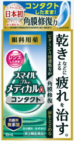 【第3類医薬品】スマイルTheメディカルAコンタクト(10ml)〔目薬〕LION ライオン