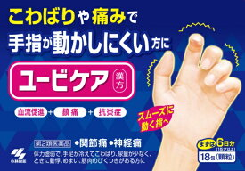 【第2類医薬品】ユービケア (18包)〔皮膚薬〕小林製薬 Kobayashi