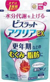 【第2類医薬品】ビスラットクリアEX (70錠)〔生活習慣〕小林製薬 Kobayashi