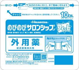 【第3類医薬品】のびのびサロンシップF( 10枚)〔湿布・テープ剤〕久光製薬 Hisamitsu