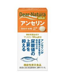 アサヒグループ食品 Asahi Group Foods Dear-Natura(ディアナチュラ)Gアンセリン30日【wtcool】