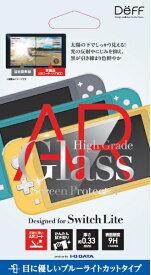 DEFF ディーフ Nintendo Switch Lite用ガラスフィルム ARコート&ブルーライトカットタイプ BKS-NSLB3AF【Switch Lite】