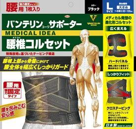 KOWA 興和 バンテリンサポーター腰椎コルセット 大きめ ブラック 〔サポーター〕