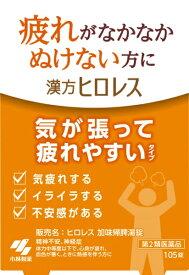 【第2類医薬品】ヒロレス加味帰脾湯錠 (105錠)〔漢方薬〕小林製薬 Kobayashi